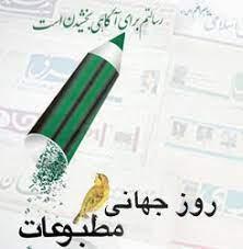 مدیرکل تامین اجتماعی استان گیلان : مطبوعات نماد مردمسالاری و تجلی آگاهی در جامعه است .