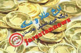 قیمت سکه و طلا امروز ۱۱ اردیبهشت در بازار رشت