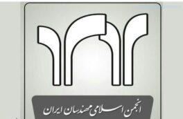 بیانیه انجمن اسلامی مهندسان/ در اعتراض به رد صلاحیت گسترده کاندیداهای اصلاح طلبان در انتخابات شوراهای شهر