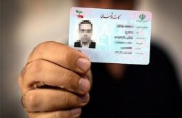 مدیرکل ثبت احوال گیلان: ۲۰ هزار کارت ملی هوشمند آماده تحویل در گیلان است