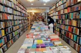 گیلان در جمع پرفروشترینهای کتاب در طرح تابستانه ۱۴۰۰